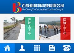 潍坊百成新材料科技有限公司