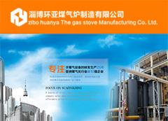 淄博环亚煤气炉制造有限公司