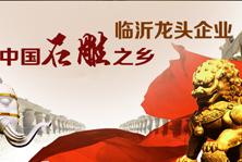临沂龙景石雕有限公司