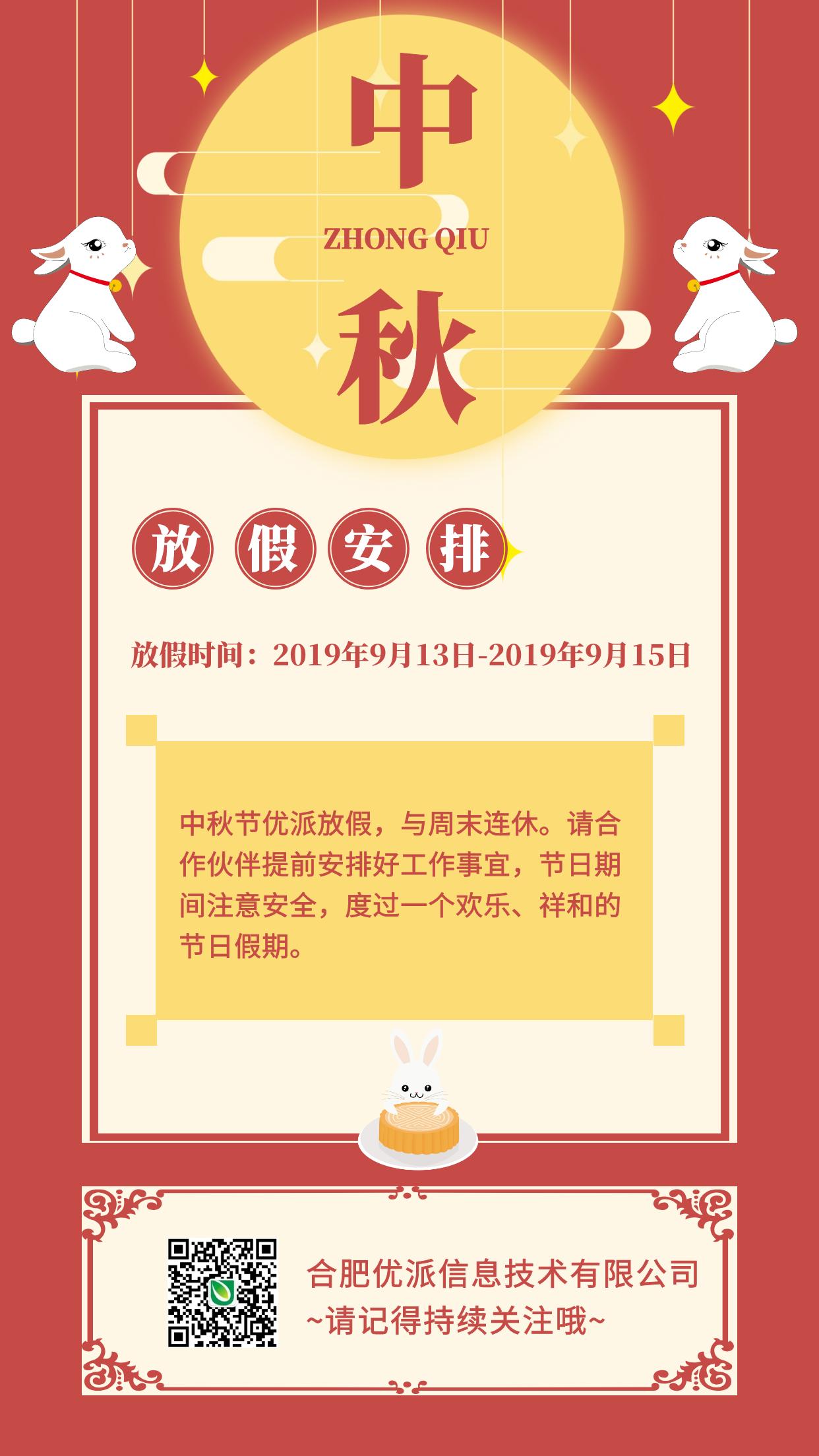 2019年-优派-中秋节放假通知