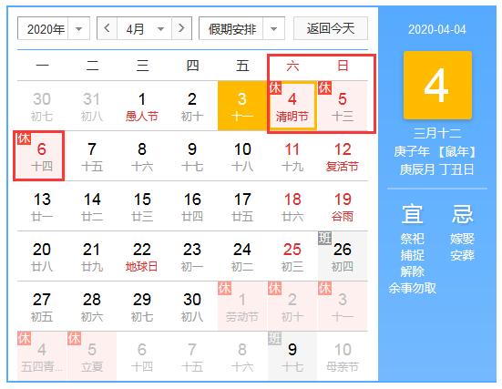 2020清明节放假通知!!!