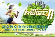 济南鲁文体育设施有限公司
