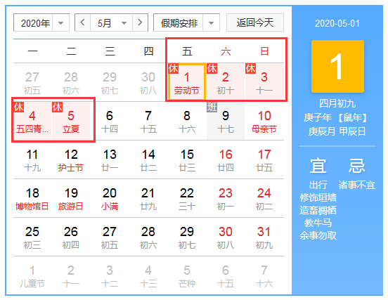 2020年5.1劳动节放假通知-好买卖